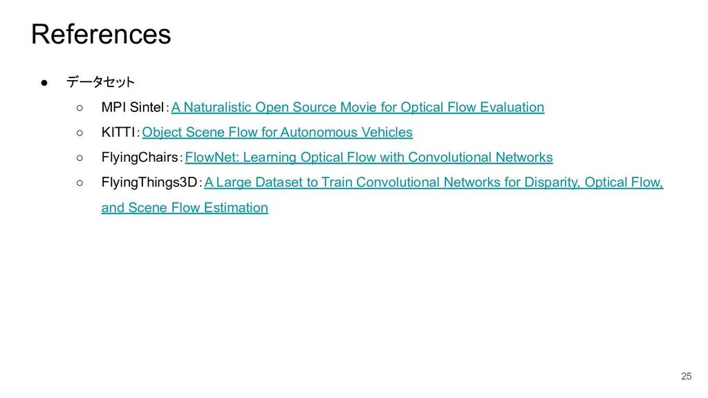 25 References ● データセット ○ MPI Sintel:A Naturalis...