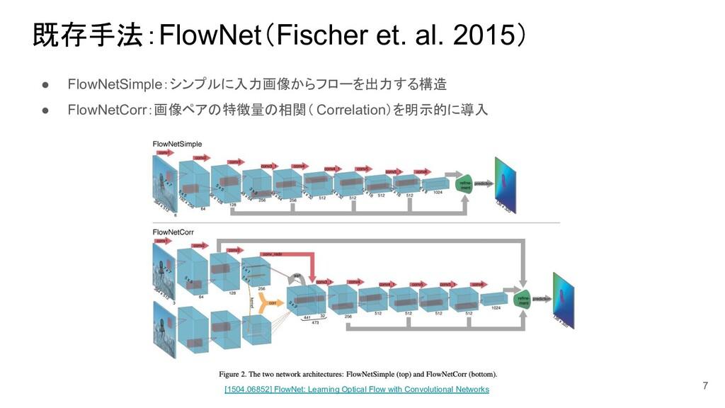 既存手法:FlowNet(Fischer et. al. 2015) ● FlowNetSim...