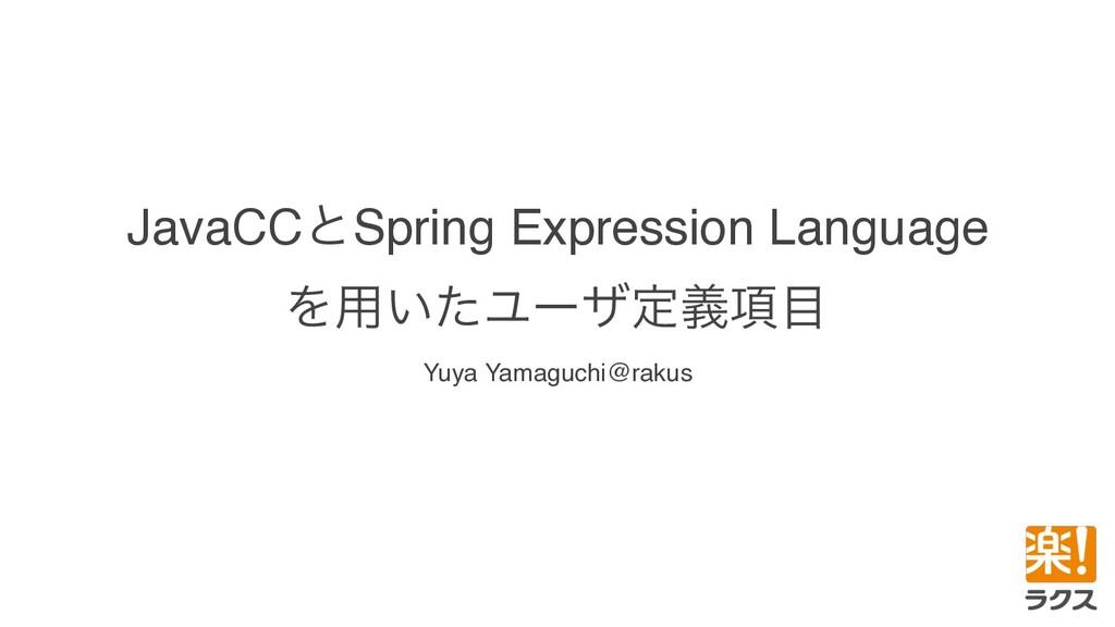 JavaCCͱSpring Expression Language Λ༻͍ͨϢʔβఆ߲ٛ Y...