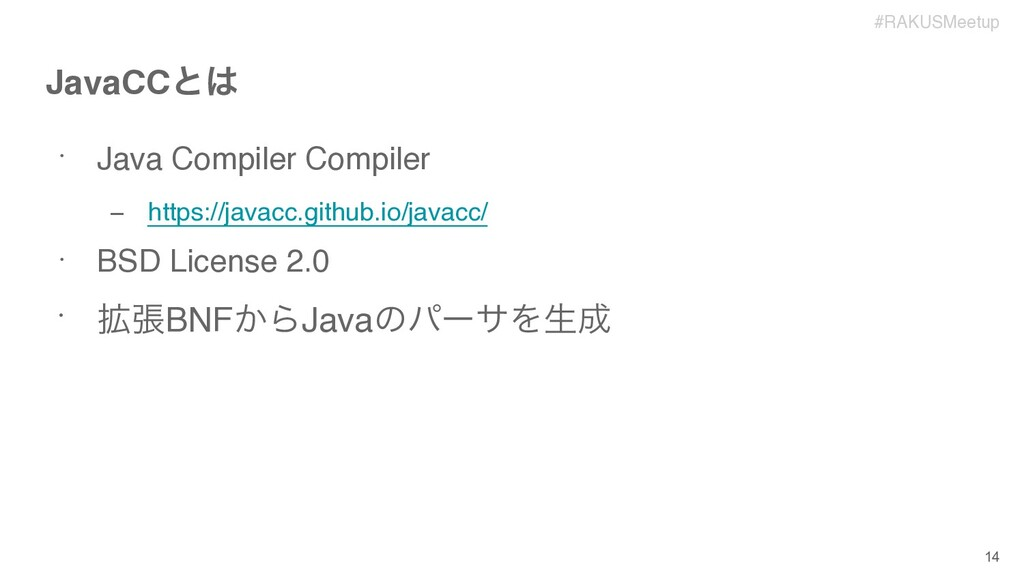 #RAKUSMeetup JavaCCͱ ⋅ Java Compiler Compiler ...