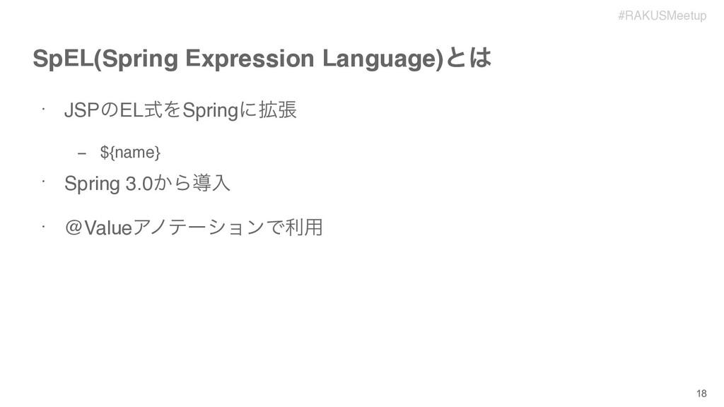 #RAKUSMeetup SpEL(Spring Expression Language)ͱ...