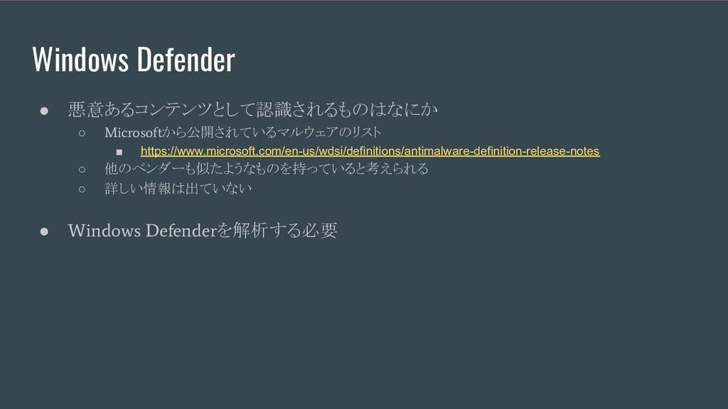 Windows Defender ● 悪意あるコンテンツとして認識されるものはなにか ○ Mi...
