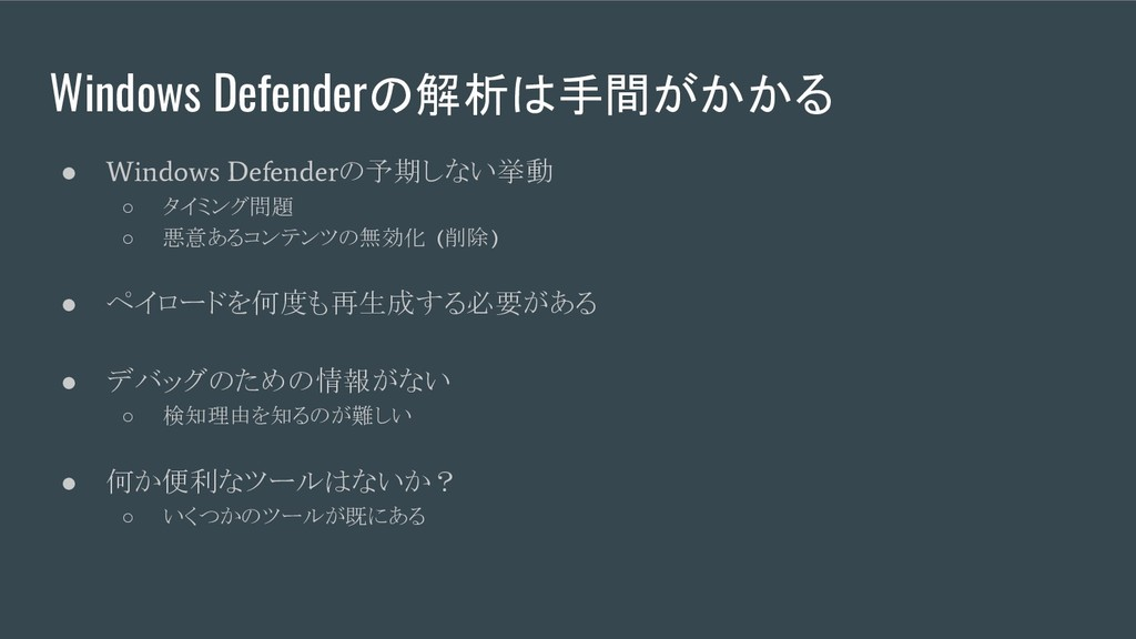 Windows Defenderの解析は手間がかかる ● Windows Defender の...
