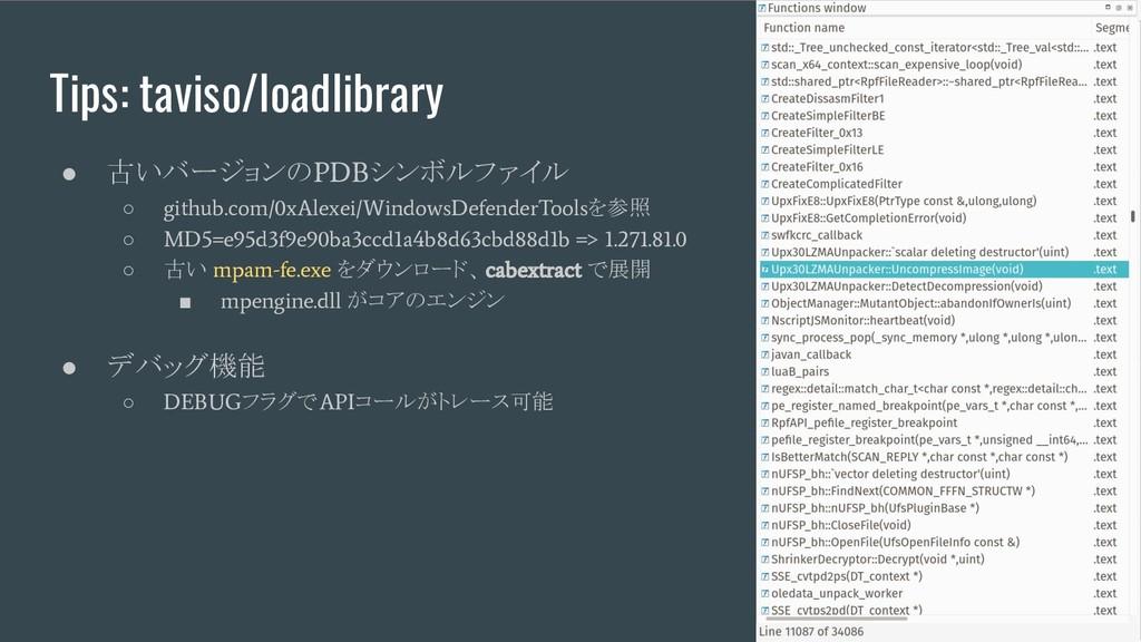 Tips: taviso/loadlibrary ● 古いバージョンの PDB シンボルファイ...