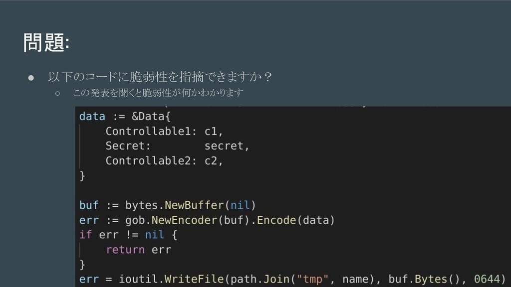問題: ● 以下のコードに脆弱性を指摘できますか? ○ この発表を聞くと脆弱性が何かわかります