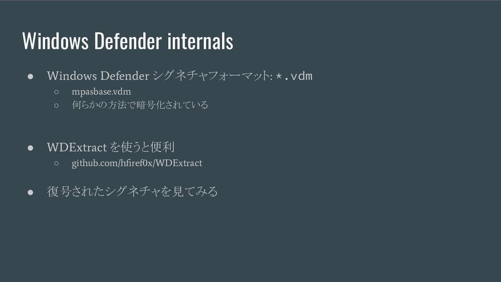 Windows Defender internals ● Windows Defender シ...