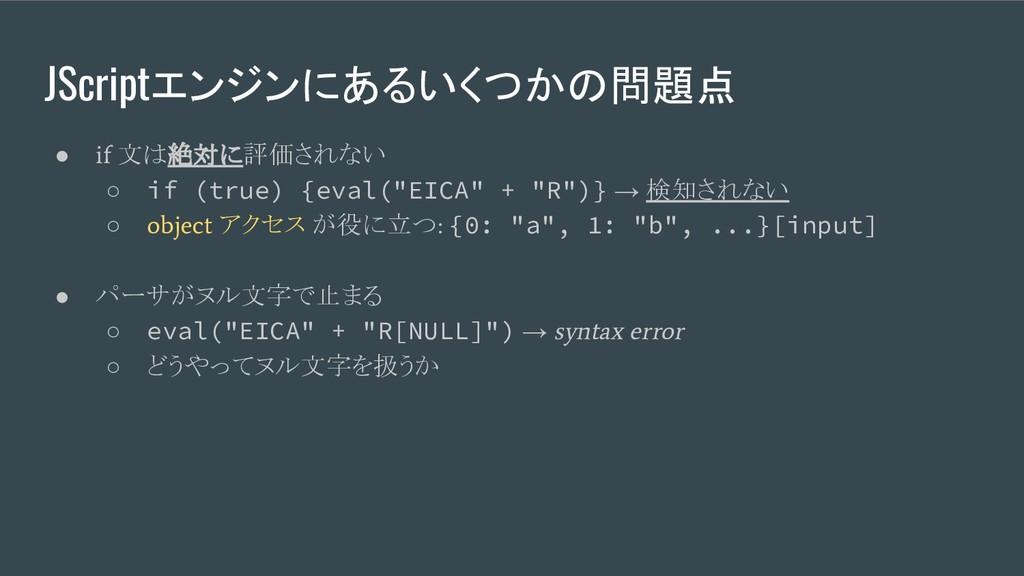 JScriptエンジンにあるいくつかの問題点 ● if 文は絶対に評価されない ○ if (t...