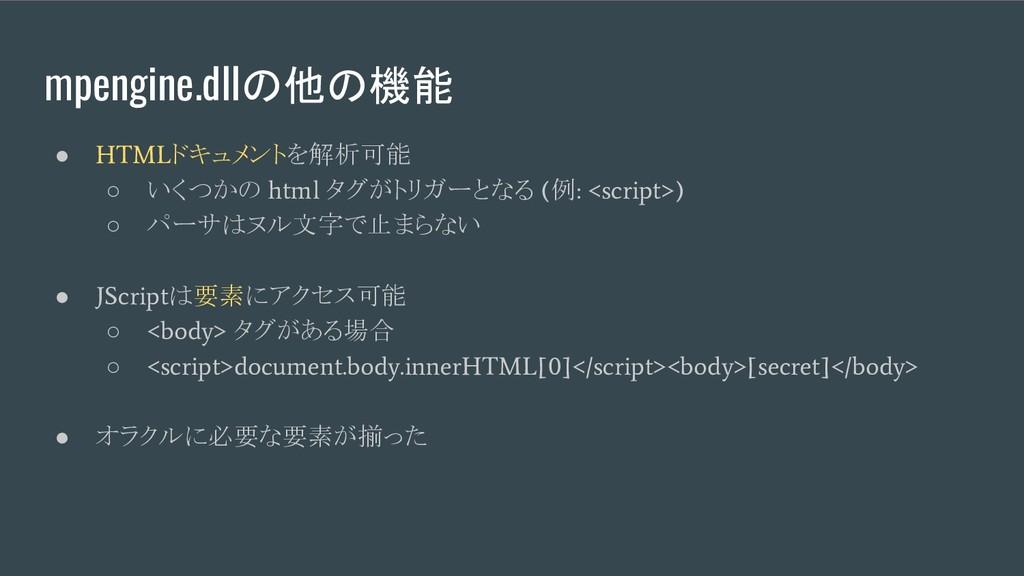 mpengine.dllの他の機能 ● HTML ドキュメントを解析可能 ○ いくつかの ht...
