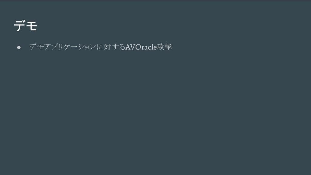 デモ ● デモアプリケーションに対する AVOracle 攻撃
