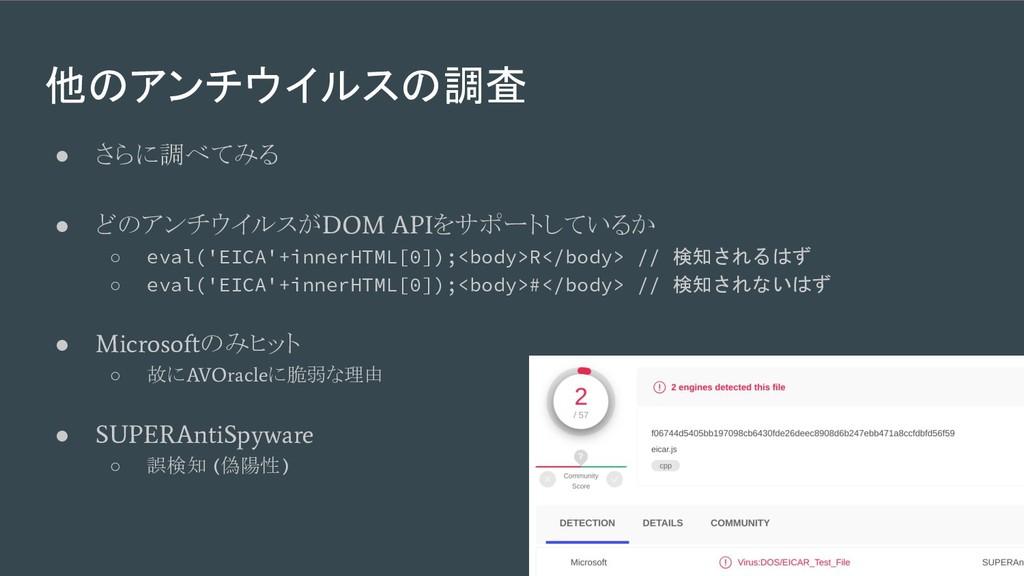 他のアンチウイルスの調査 ● さらに調べてみる ● どのアンチウイルスが DOM API をサ...
