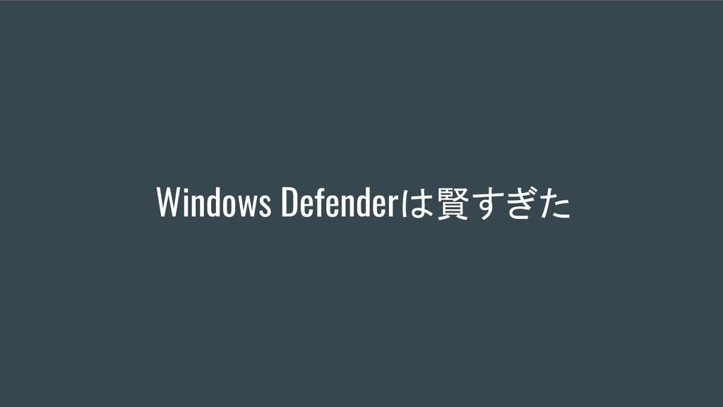 Windows Defenderは賢すぎた