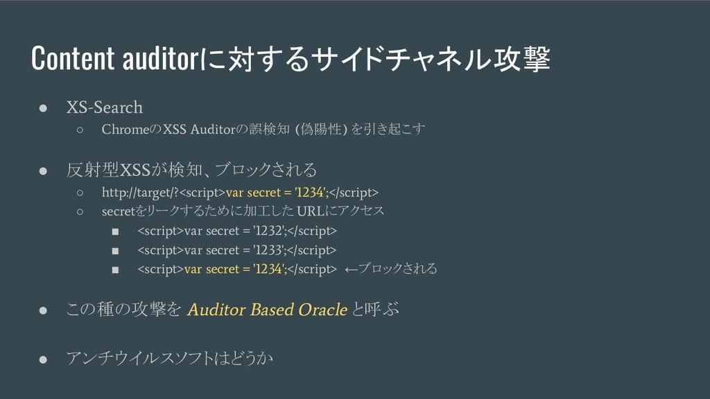 Content auditorに対するサイドチャネル攻撃 ● XS-Search ○ Chro...