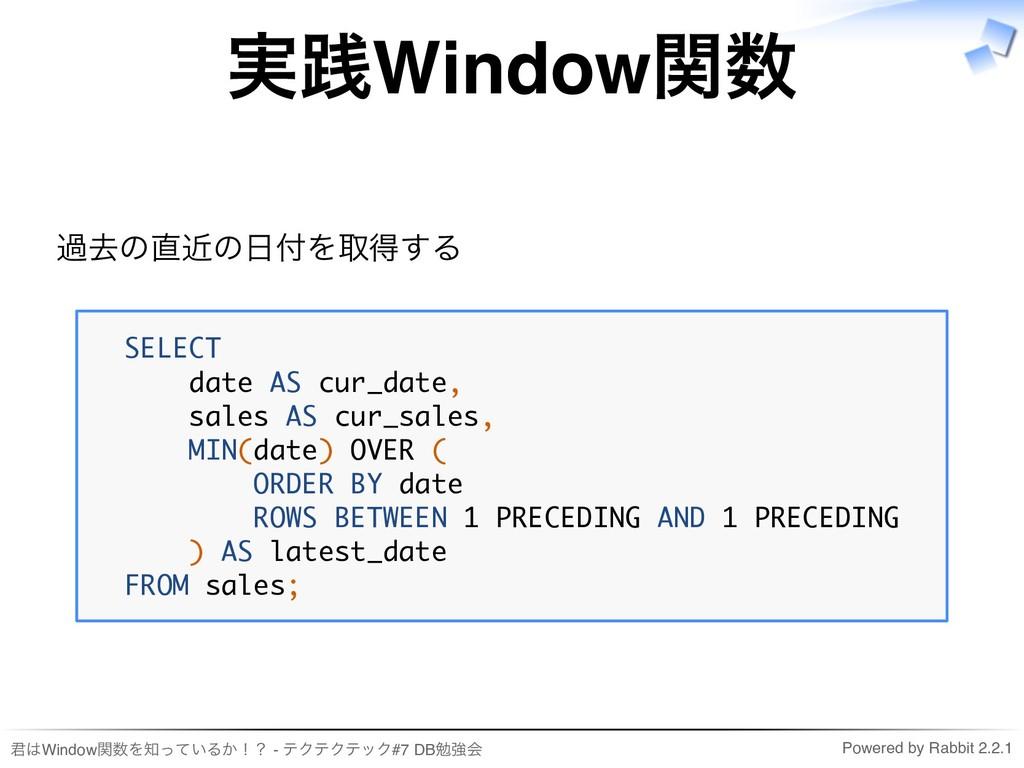君はWindow関数を知っているか!? - テクテクテック#7 DB勉強会 Powered b...