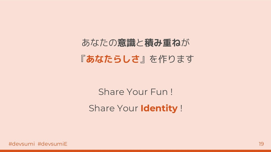 #devsumi #devsumiE 19 Share Your Fun ! Share Yo...