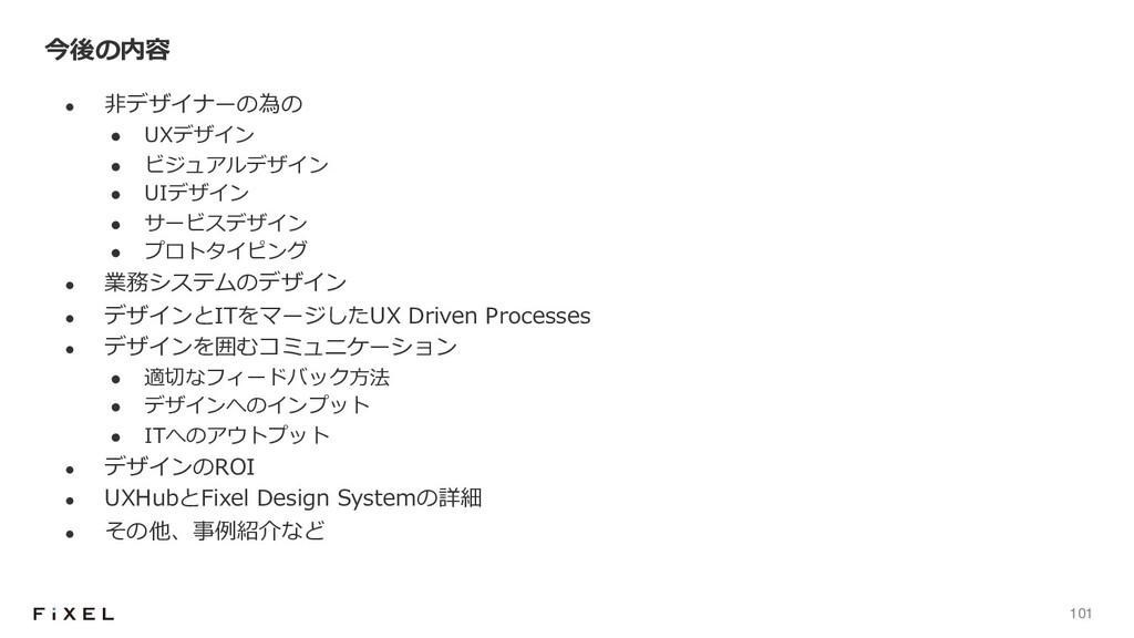 101 l ⾮デザイナーの為の l UXデザイン l ビジュアルデザイン l UIデザイン l...