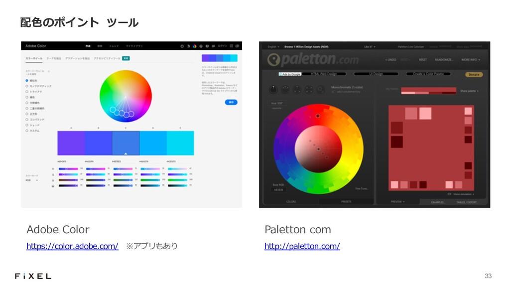 33 配⾊のポイント ツール Adobe Color https://color.adobe....