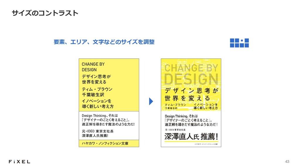 43 サイズのコントラスト ਏಞؚग़জؚ॔ધஊऩनभ१ॖ६॑৹ତ CHANGE BY DESI...