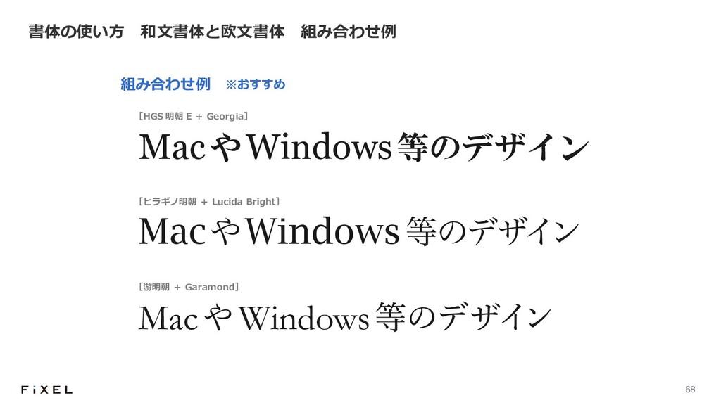68 書体の使い⽅ 和⽂書体と欧⽂書体 組み合わせ例 ੌा়ॎचؙپउघघी MacWin...