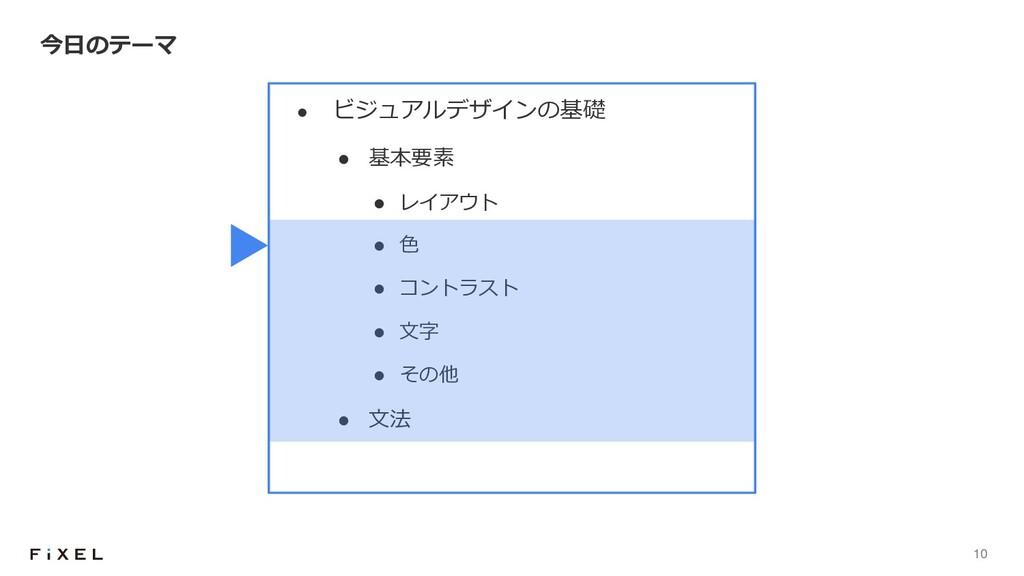 10 l ビジュアルデザインの基礎 l 基本要素 l レイアウト l ⾊ l コントラスト l...