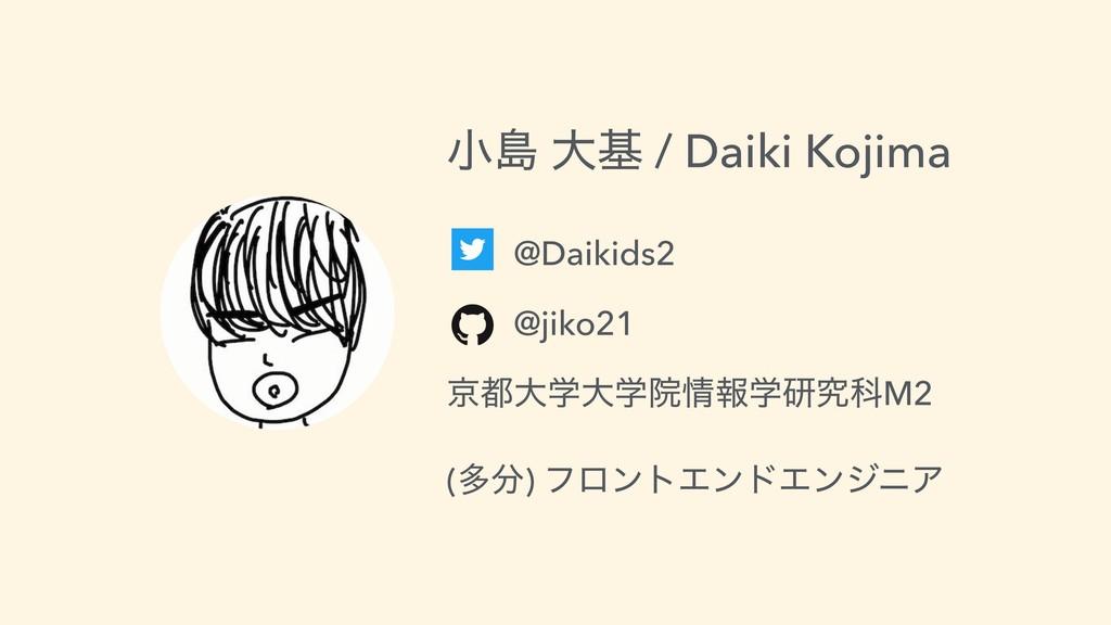 খౡ େج / Daiki Kojima @Daikids2 @jiko21 ژେֶେֶӃ...