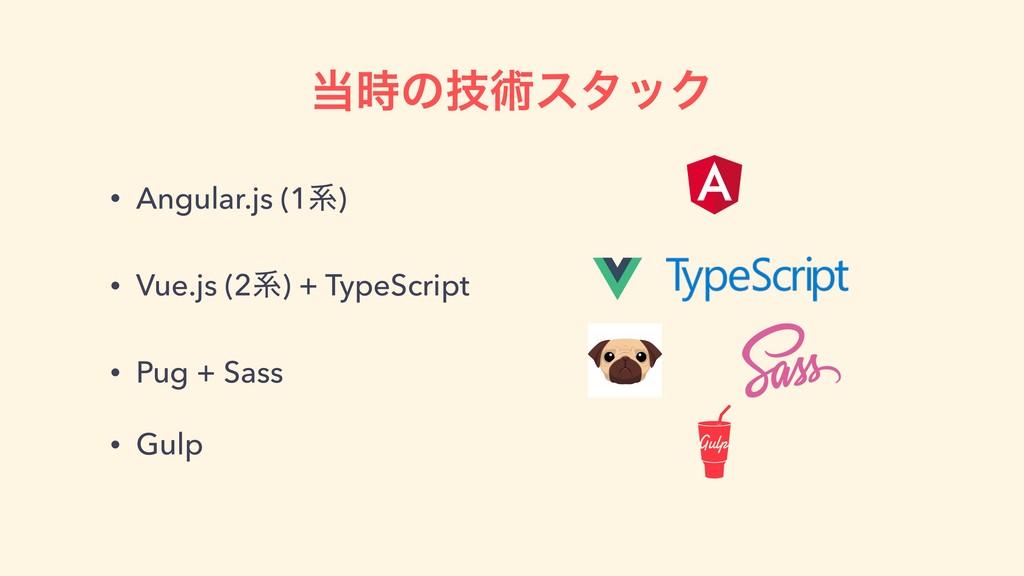 ͷٕज़ελοΫ • Angular.js (1ܥ) • Vue.js (2ܥ) + Typ...