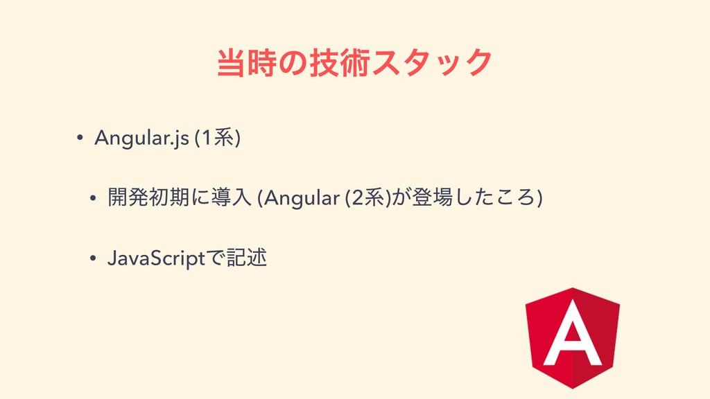 ͷٕज़ελοΫ • Angular.js (1ܥ) • ։ൃॳظʹಋೖ (Angular ...