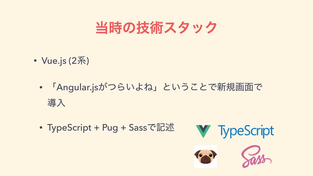 ͷٕज़ελοΫ • Vue.js (2ܥ) • ʮAngular.js͕ͭΒ͍ΑͶʯͱ͍͏...