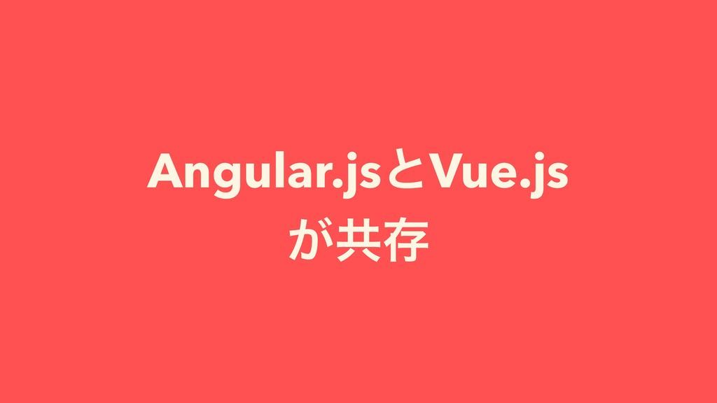 Angular.jsͱVue.js ͕ڞଘ