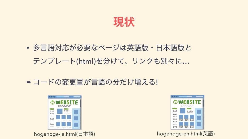ݱঢ় • ଟݴޠରԠ͕ඞཁͳϖʔδӳޠ൛ɾຊޠ൛ͱ ςϯϓϨʔτ(html)Λ͚ͯɺϦ...