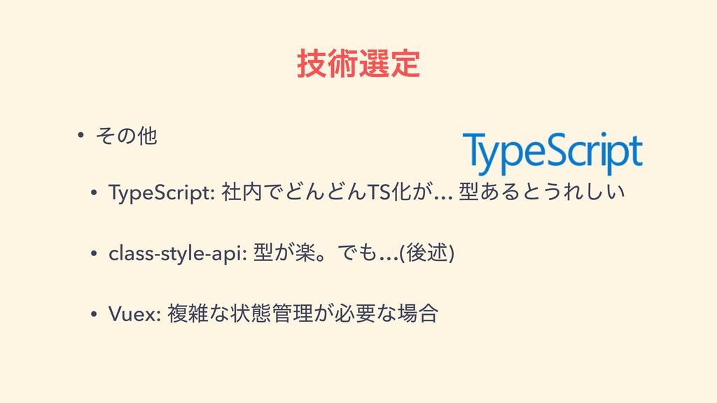 ٕज़બఆ • ͦͷଞ • TypeScript: ࣾͰͲΜͲΜTSԽ͕… ܕ͋Δͱ͏Ε͍͠ ...