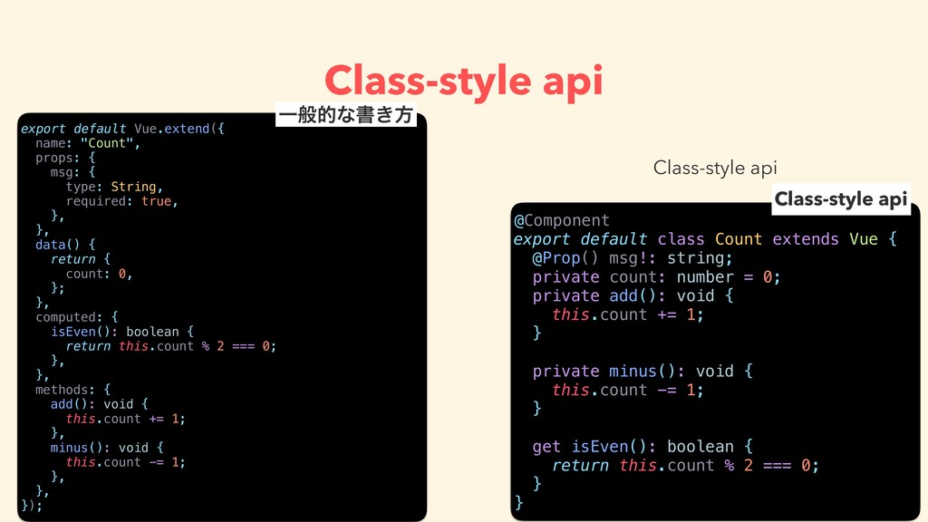 Class-style api Class-style api @Component expo...