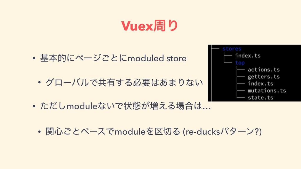 VuexपΓ • جຊతʹϖʔδ͝ͱʹmoduled store • άϩʔόϧͰڞ༗͢Δඞཁ...