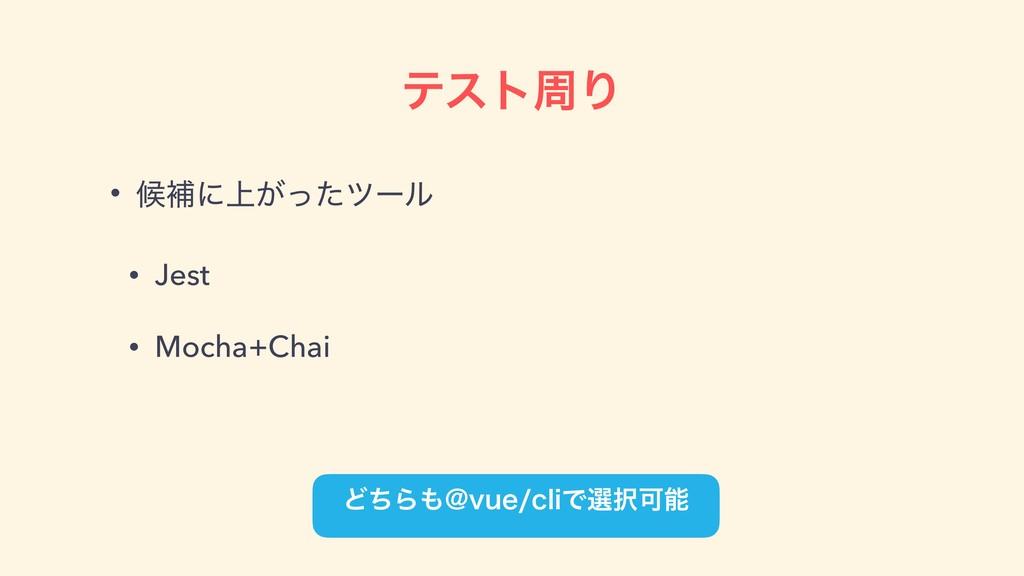 ςετपΓ • ީิʹ্͕ͬͨπʔϧ • Jest • Mocha+Chai ͲͪΒ!WVF...