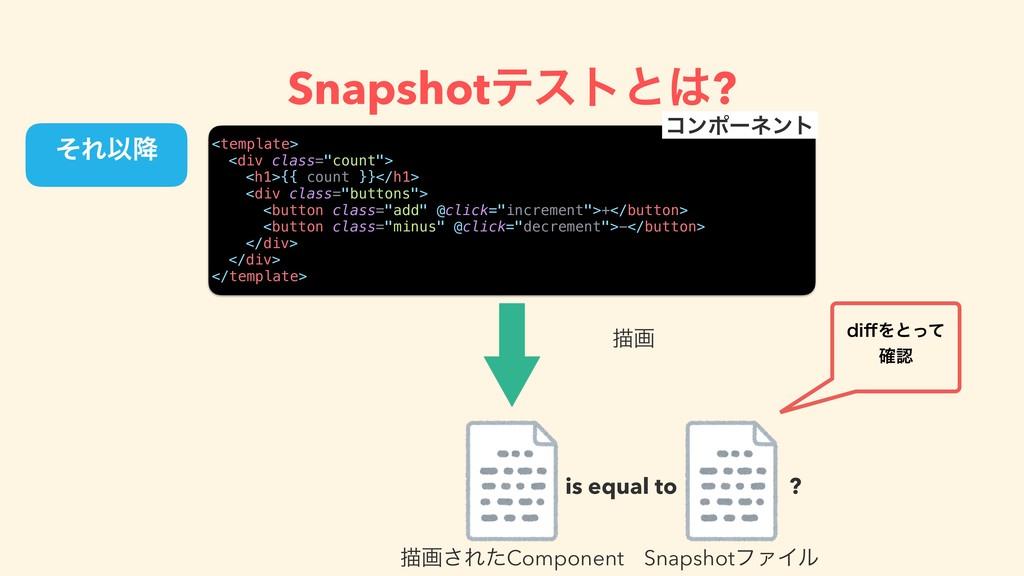"Snapshotςετͱ? ඳը <template> <div class=""count""..."
