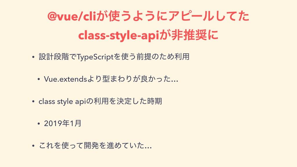 @vue/cli͕͏Α͏ʹΞϐʔϧͯͨ͠ class-style-api͕ඇਪʹ • ઃ...