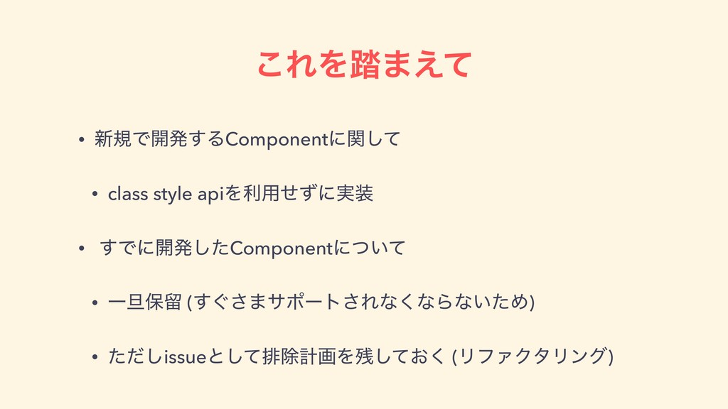 ͜ΕΛ౿·͑ͯɹ • ৽نͰ։ൃ͢ΔComponentʹؔͯ͠ • class style a...