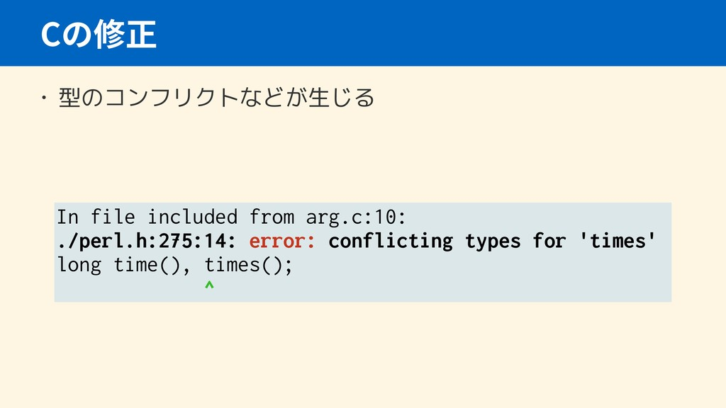 C • 型のコンフリクトなどが生じる In file included from arg.c:...