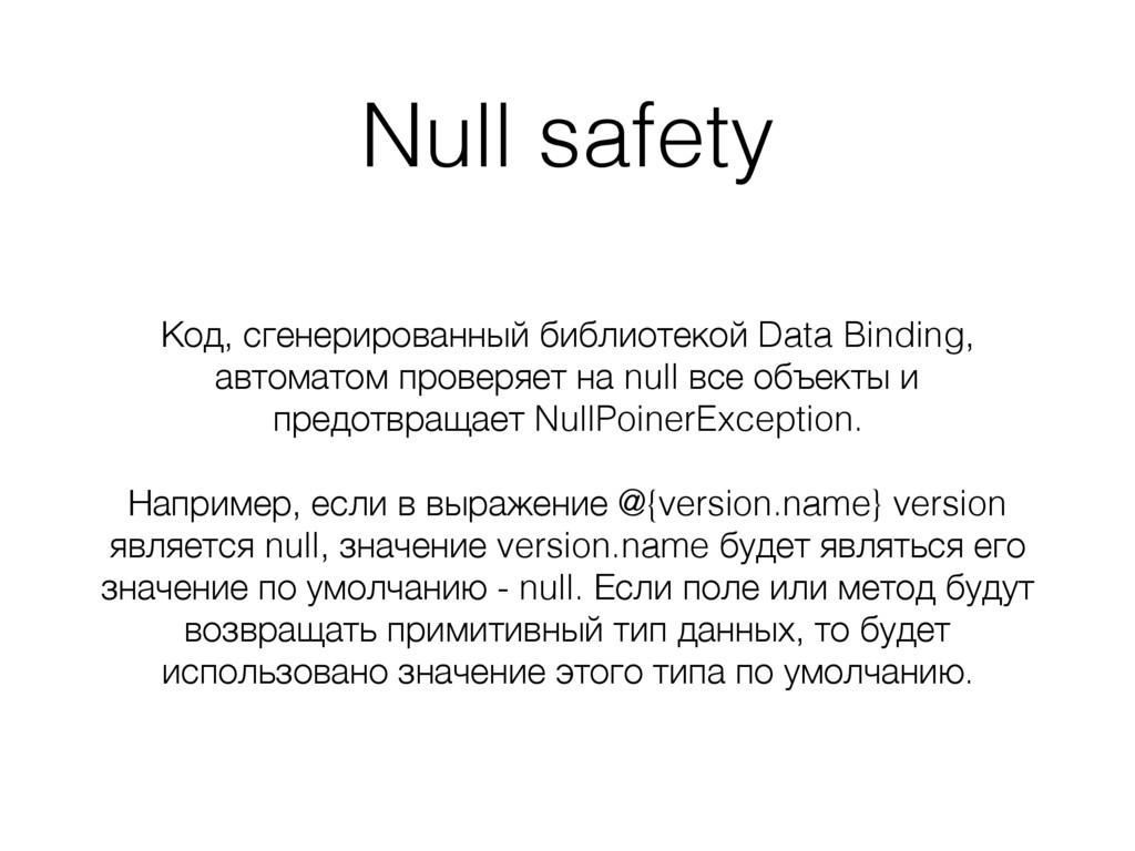 Null safety Код, сгенерированный библиотекой Da...