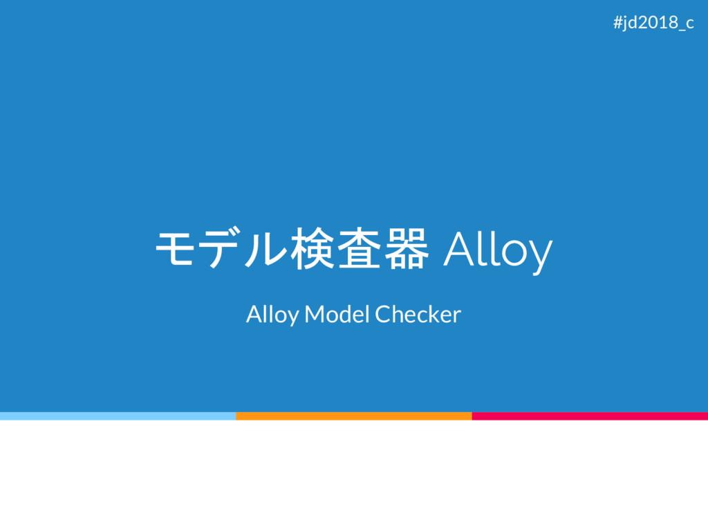 モデル検査器 Alloy Alloy Model Checker #jd2018_c