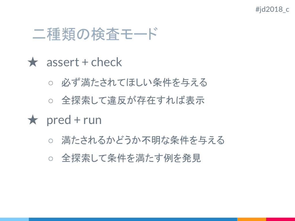 二種類の検査モード ★ assert + check ○ 必ず満たされてほしい条件を与える ○...