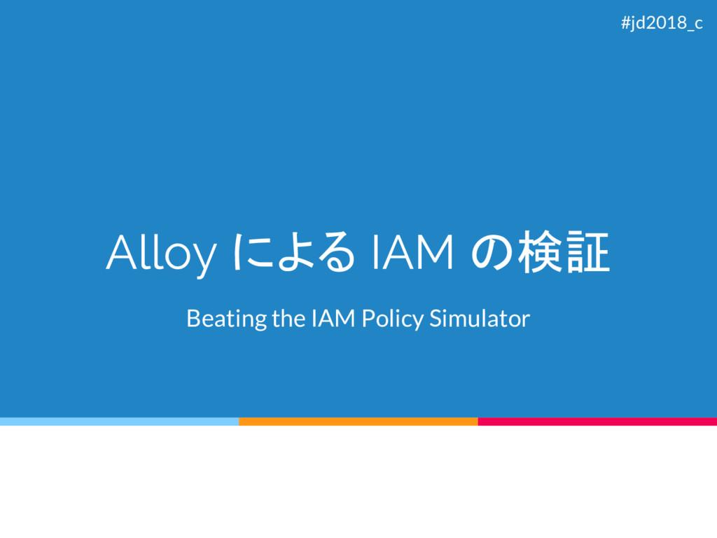 Alloy による IAM の検証 Beating the IAM Policy Simula...