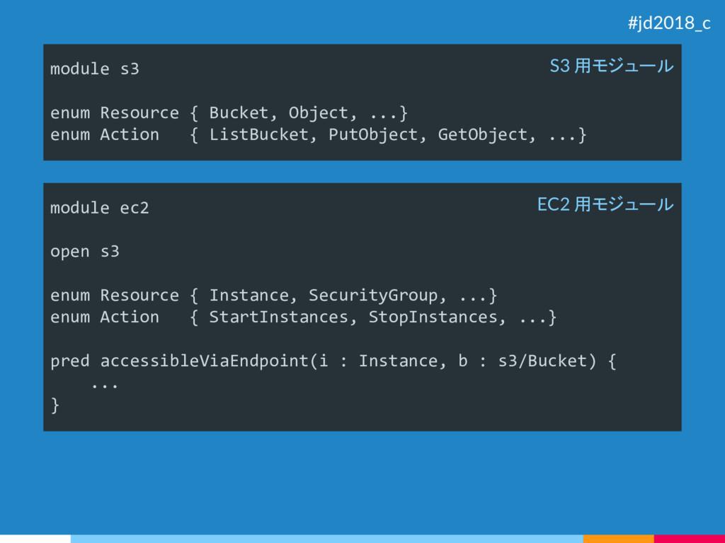 module s3 enum Resource { Bucket, Object, ...} ...