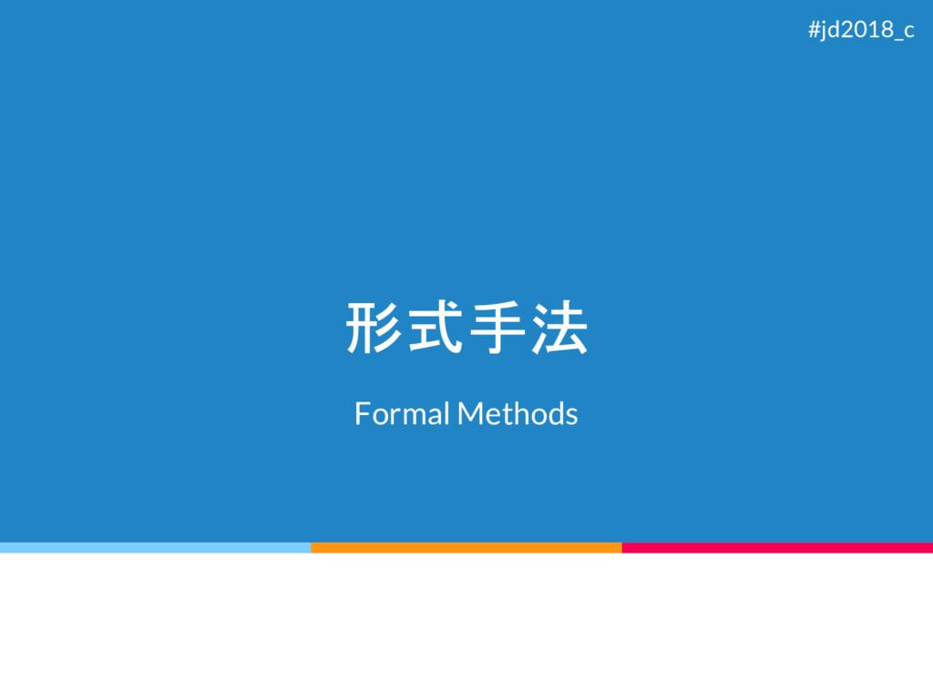 形式手法 Formal Methods #jd2018_c