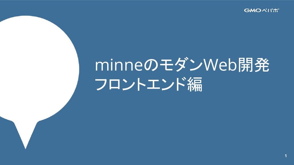 1 minneのモダンWeb開発 フロントエンド編