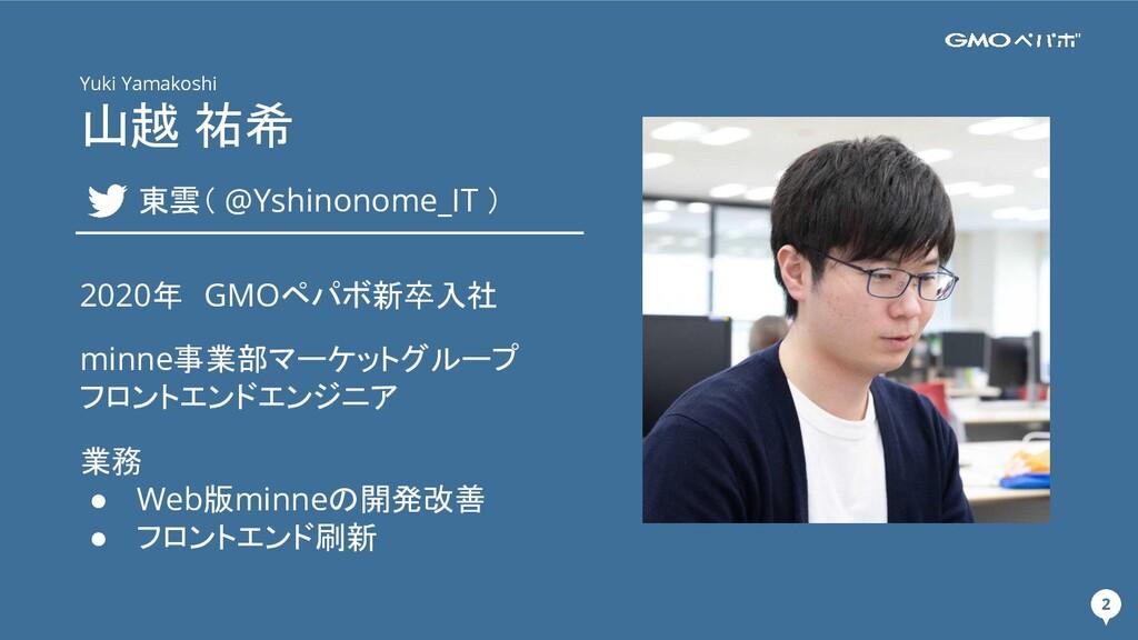 2 2 Yuki Yamakoshi 山越 祐希    東雲( @Yshinonome_IT ...