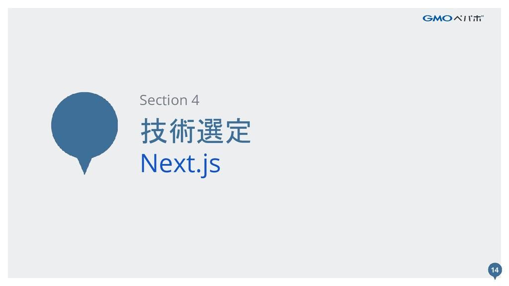 14 技術選定 Next.js Section 4 14