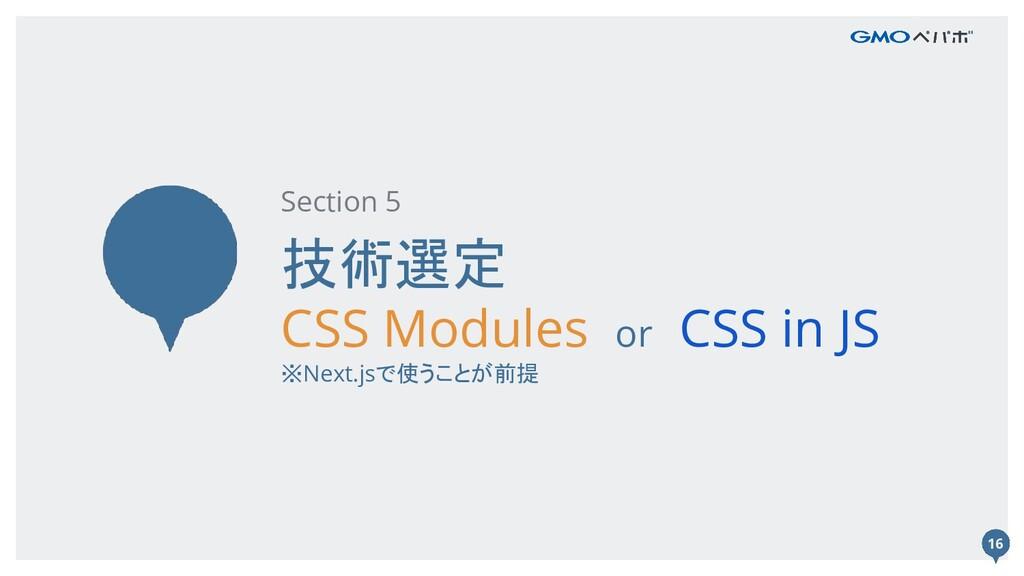 16 技術選定 CSS Modules or CSS in JS ※Next.jsで使うことが...