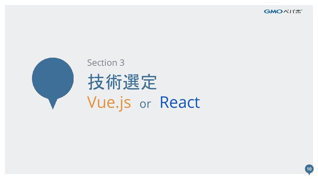10 技術選定 Vue.js or React Section 3 10