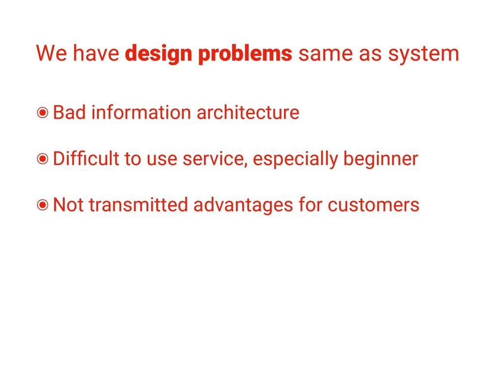 We have design problems same as system ๏Bad inf...